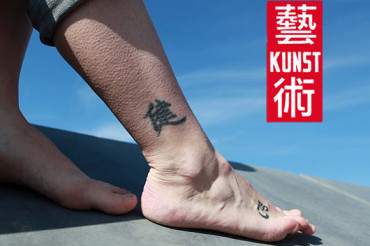 My Chinese Character Tattoo